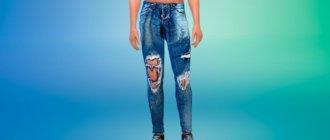 Обтягивающие рваные и не только джинсы Симс 4 - фото 1