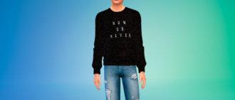 Мужские свитеры Now or Never для Симс 4 - фото 1