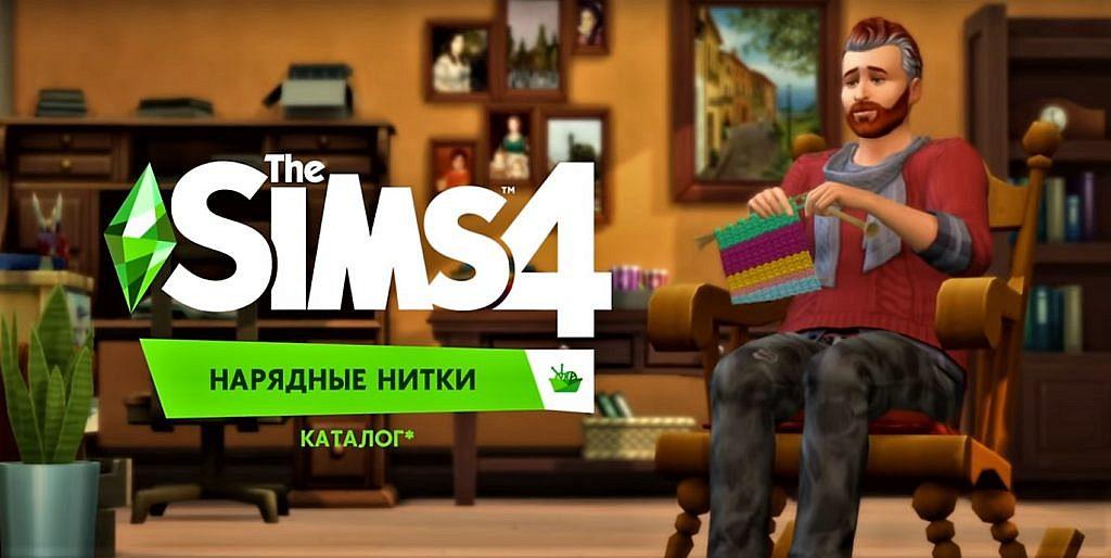 В The Sims 4 нашли отсылку к финскому конкурсу хеви-метал вязания