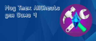 Мод Tmex AllCheats