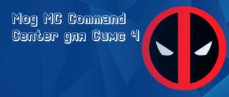 Мод MC Command Center для Симс 4