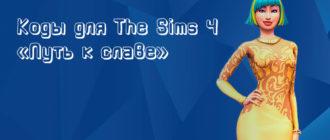 Коды для The Sims 4 «Путь к славе» - фото