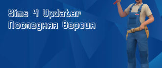 Sims 4 Updater Последняя версия - фото